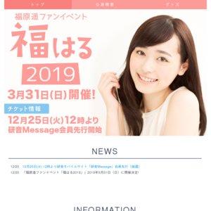 福原遥ファンイベント「福はる2019」第一部