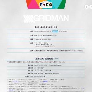 SSSS.GRIDMAN 第4話〜第6話 振り返り上映会追加公演