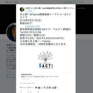 井上純一&Hajime関連楽曲トークショー&ミニライヴ