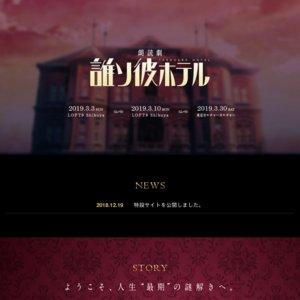 朗読劇「誰ソ彼ホテル」 3/30 夜