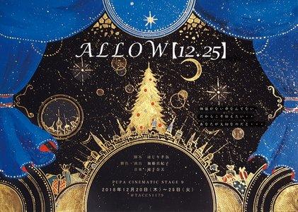 舞台『 ALLOW〔12.25〕』 18/12/21