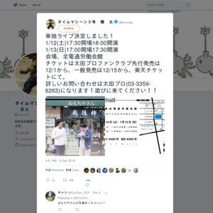 タイムマシーン3号単独ライブ2019「餅」2019/1/13