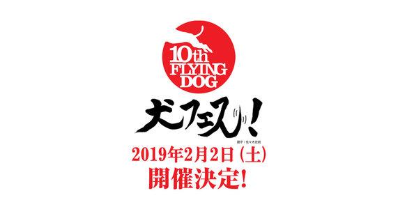 フライングドッグ10周年記念LIVE  -犬フェス!- LIVE VIEWING