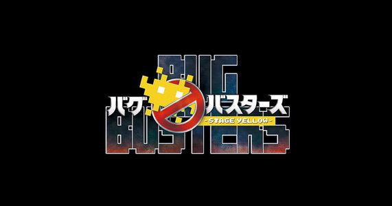 舞台「バグバスターズ ―Stage Yellow―」3/14夜