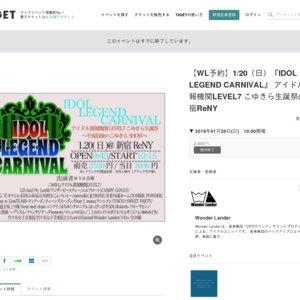 『IDOL LEGEND CARNIVAL』アイドル諜報機関LEVEL7 こゆきら生誕祭 〜平成最後のこゆきらSHOW〜