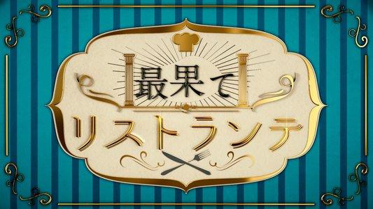 最果てリストランテ 2/4 D公演