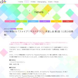 コミックマーケット95 3日目 ぽにきゃんブース SPR5 特別CD「ファイブ!サスペクツ!」手渡し会 第3回(12月31日開催)