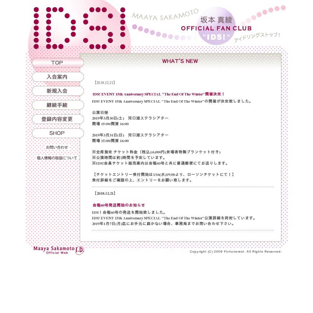 ids event 15th anniversary special the end of the winter 1日目