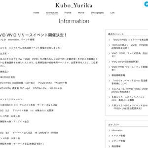 久保ユリカ ミニアルバム「VIVID VIVID」リリースイベント アニメイト奈良