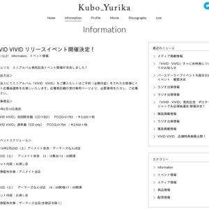 久保ユリカ ミニアルバム「VIVID VIVID」リリースイベント 東京2回目