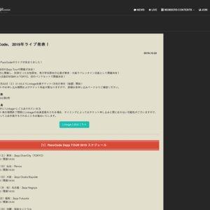 PassCode Zepp Tour 2019 大阪公演