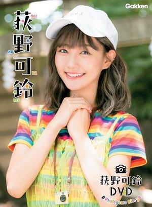 「荻野可鈴DVD #Photogenic StoryS」発売記念イベント
