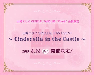 山崎エリイ SPECIAL FAN EVENT ~Cinderella in the Castle~