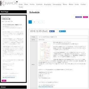 12/23 「M.V.O」Bタイプ 新発売リリースイベント