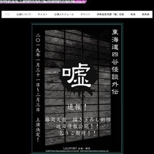 東海道四谷怪談外伝・嘘【1/31 20:30】