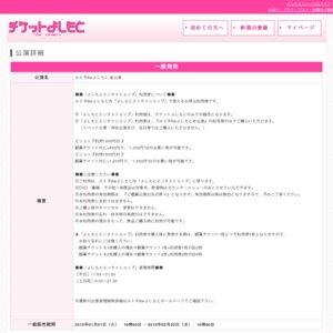 ルミネtheよしもと 夜公演(2019/2/20)