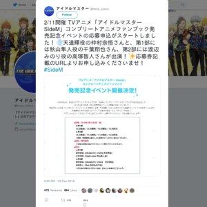 TVアニメ「アイドルマスターSideM」コンプリートアニメファンブック 発売記念イベント 第1部