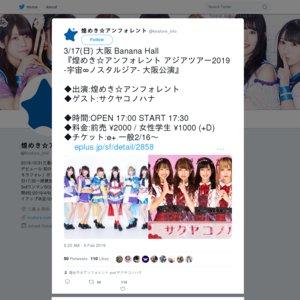 煌めき☆アンフォレント アジアツアー2019 -宇宙∞ノスタルジア- 大阪公演