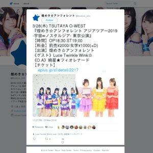 煌めき☆アンフォレント アジアツアー2019 -宇宙∞ノスタルジア- 東京公演