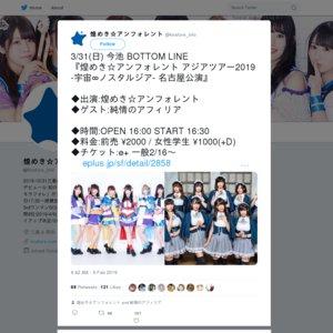 煌めき☆アンフォレント アジアツアー2019 -宇宙∞ノスタルジア- 名古屋公演