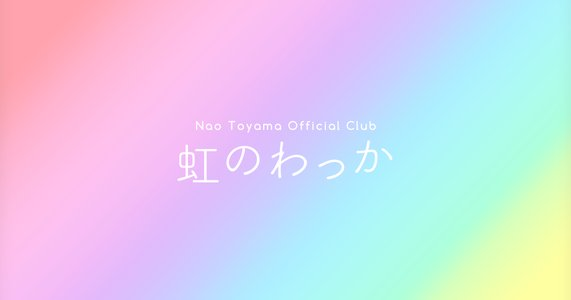 "東山奈央1st TOUR ""LIVE Infinity"" 名古屋公演"