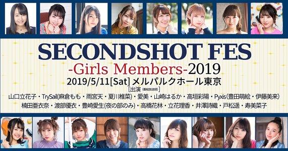 SECONDSHOT FES -Girls Members- 2019 夜の部