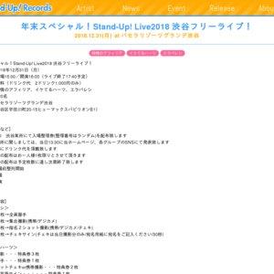 年末スペシャル!Stand-Up! Live2018 渋谷フリーライブ!