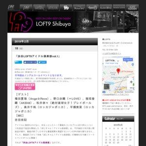 渋谷LOFT9アイドル倶楽部vol.1