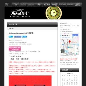 340Presents season2-15「萩野祭」