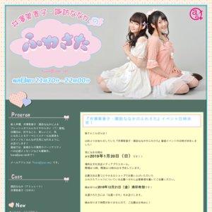 『井澤美香子・諏訪ななかのふわさた』イベント