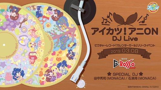 アイカツ!アニON DJ Live ピクチャーレコード『カレンダーガール』リリース記念イベント