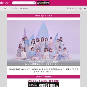 SKE48「Stand by you」配信記念 dヒッツ公開収録イベントご招待キャンペーン