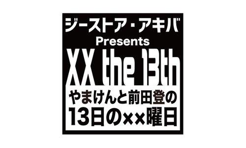 ジーストア・アキバ Presents やまけんと前田登の13日の××曜日 #58