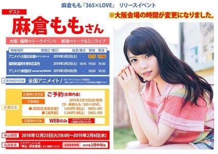 麻倉もも『365×LOVE』 リリースイベント 大阪