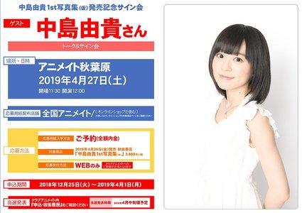 中島由貴1st写真集(仮)発売記念サイン会 アニメイト秋葉原