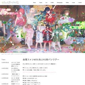 P!SCO 9周年祭 DANCING ALL NINE [台北]