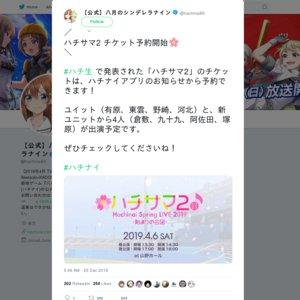 ハチサマ2 Hachinai Spring LIVE 2019 〜始まりの合図〜 【夜の部】