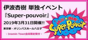 伊波杏樹 『Super-pouvoir』(スーパープーヴォア) 〈昼の部〉