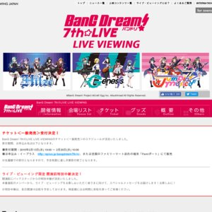 BanG Dream! 7th☆LIVE LIVE VIEWING DAY2 RAISE A SUILEN「Genesis」