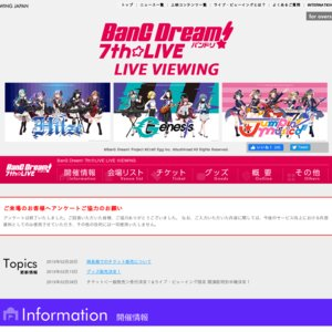 BanG Dream! 7th☆LIVE LIVE VIEWING DAY1 Roselia「Hitze」