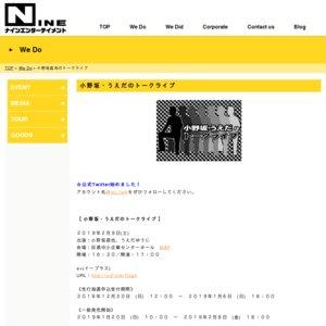 小野坂・うえだのトークライブ 2019年2月
