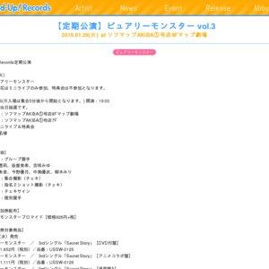 【定期公演】ピュアリーモンスター vol.3 2019.01.29(火)at ソフマップAKIBA①号店8Fマップ劇場