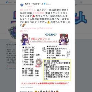 虹のコンキスタドールCafé メンバー来店イベント 12/29 17:00~