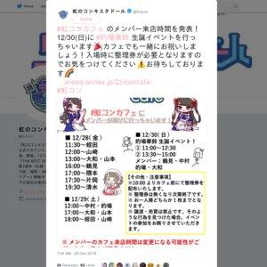 虹のコンキスタドールCafé メンバー来店イベント 12/29 18:00~