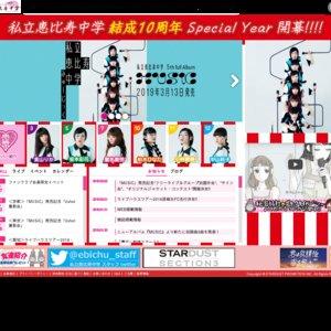 私立恵比寿中学 ライブハウスツアー2019 福岡公演