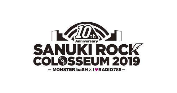 SANUKI ROCK COLOSSEUM 2019 2日目