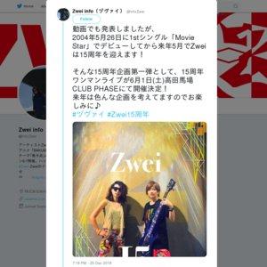 Zwei 15周年ワンマンライブ〜愛しかない〜