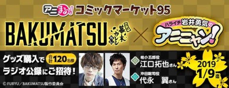 TVアニメ「BAKUMATSU」×TBSラジオ「ハライチ岩井勇気のアニニャン!」スペシャルコラボ公開収録イベント