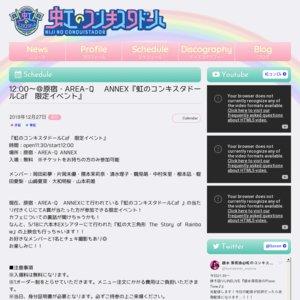 12:00〜@原宿・AREA-Q ANNEX『虹のコンキスタドールCafé 限定イベント』