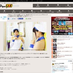 『犬とハサミは使いよう』秋月マキシシャイニングライブ~YES!マキシ様の言うとおり!!~